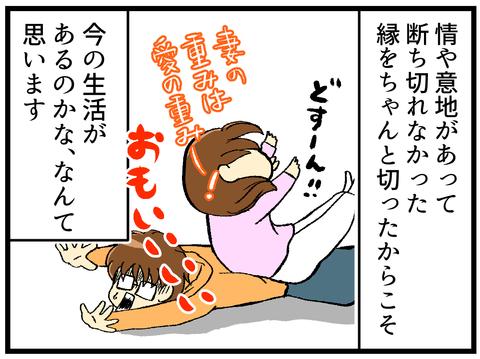 本格占い初体験のお話_6