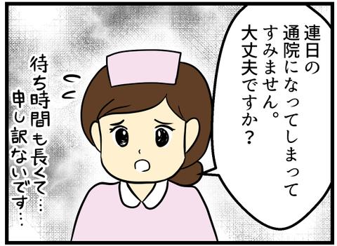 看護師さんの一言_2
