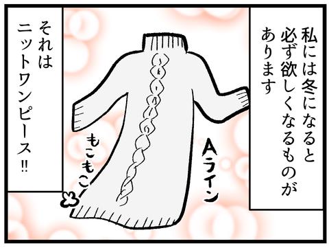 ウソ妊婦問題~ニットワンピの悲劇~_1