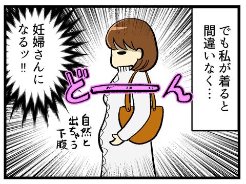 ウソ妊婦問題~ニットワンピの悲劇~_2