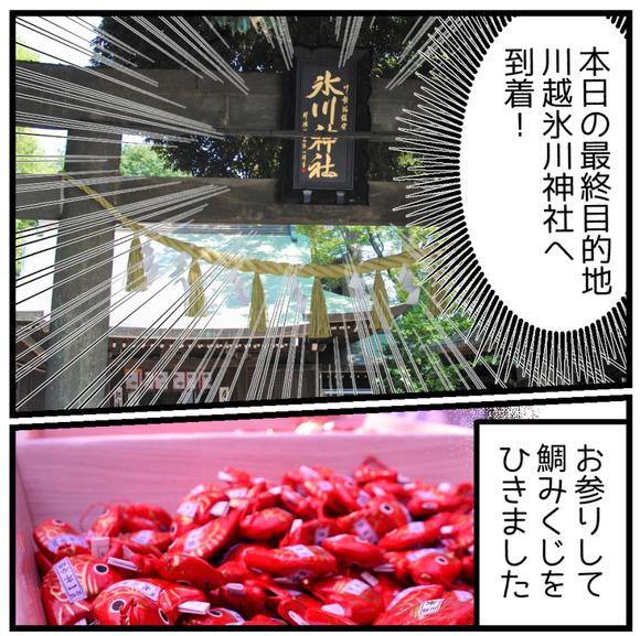 本日の最終目的地川越氷川神社へ到着!お参りして鯛みくじを引きました。
