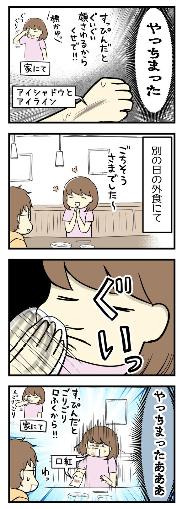 別の日の外食のとき、食事が終わった後つい口を思いっきりぬぐってしまい口紅がべーっと!!すっぴんのときの癖が抜けない!