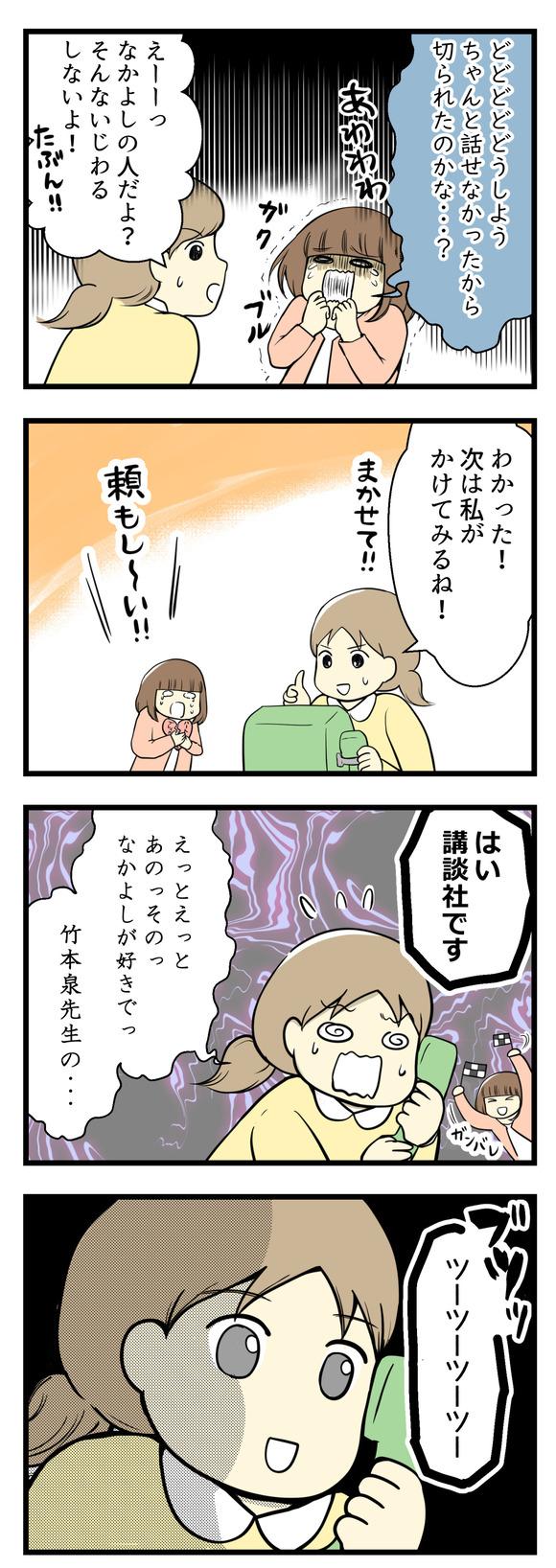 少女漫画好きな小学生が講談社に電話した結果-8-