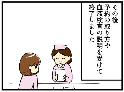 転院先初診日-end-_3