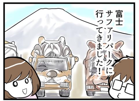 富士サファリパーク1