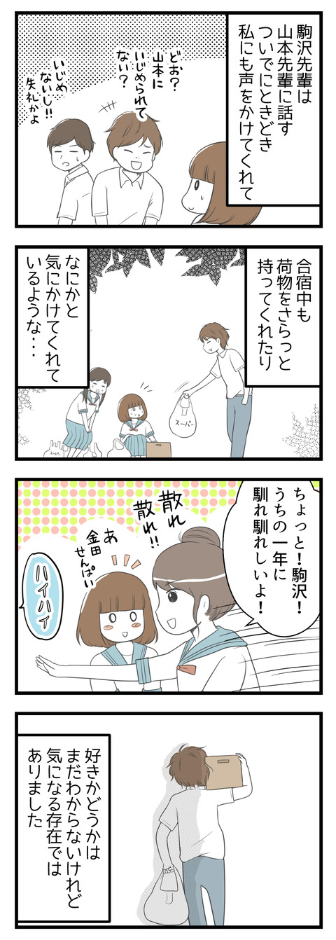 駒沢先輩は、山本先輩と話すついでにときどき私にも話しかけてくれて合宿中も荷物を持ってくれたり何かと気にかけてくれているような・・・?好きかどうかはわからないけれど、気になる存在ではありました。