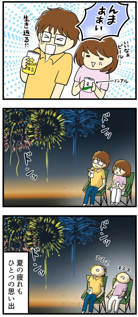 夏のおもひで_2