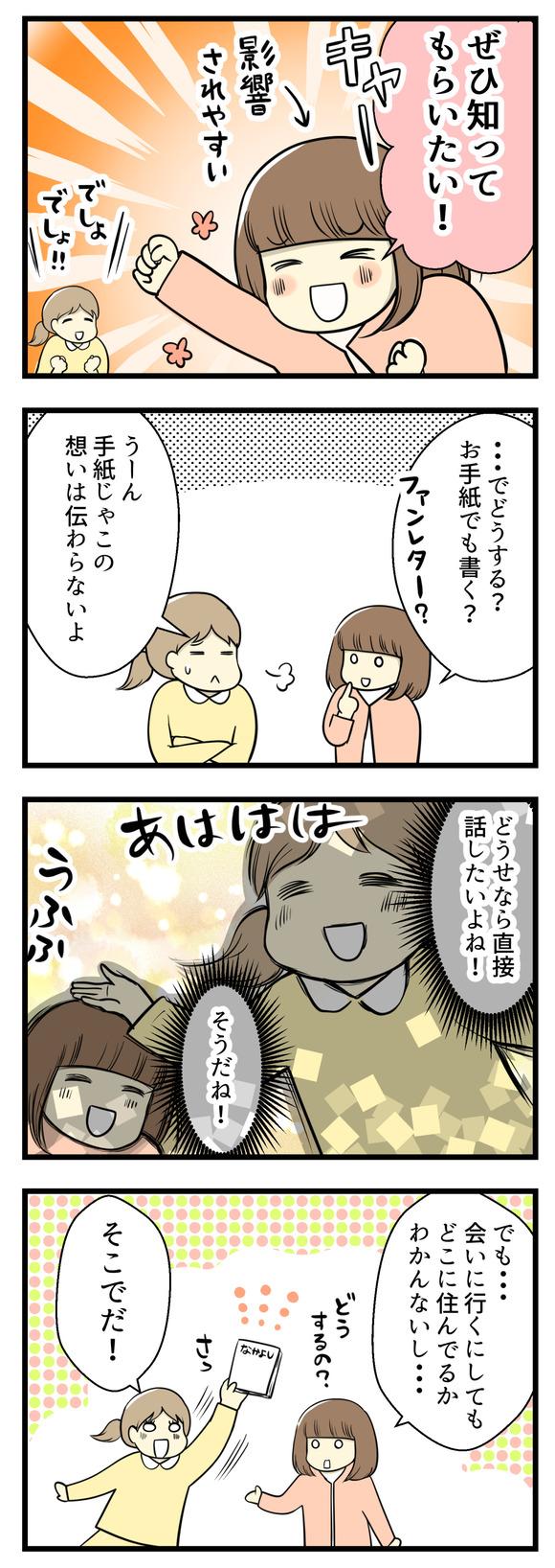 少女漫画好きな小学生が講談社に電話した結果-2-