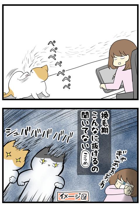 鬼太郎の髪の毛針みたいに猫毛が襲ってくる