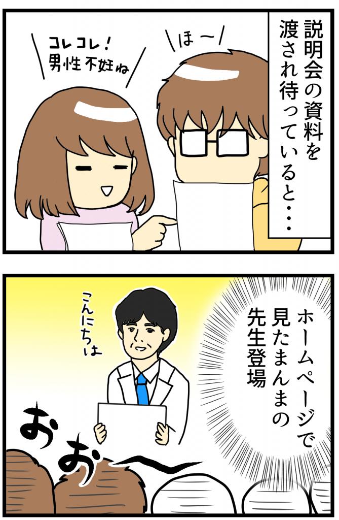 115話転院先治療説明会_2