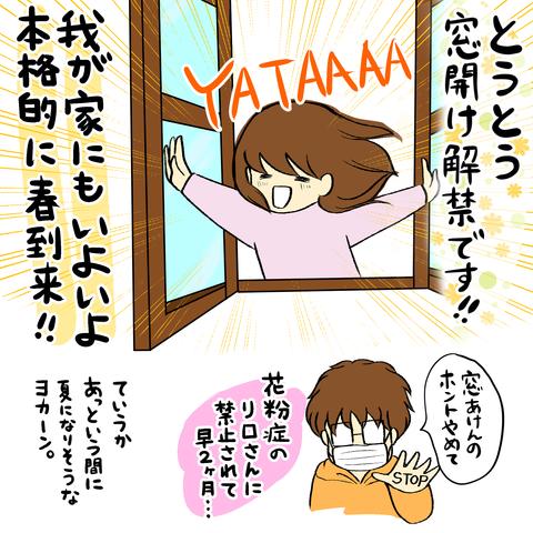 窓解禁!!