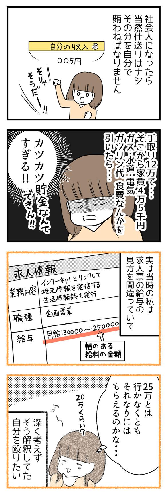【社会人編】はじまり4_4_4