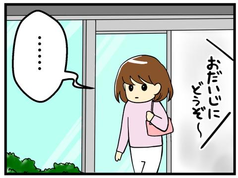 後ろめたい不妊治療_1