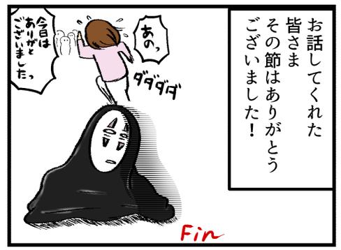 ライブドアブログ交流イベント_8