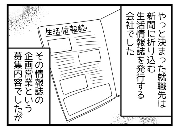 【社会人編】はじまり3_1