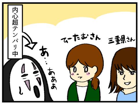 ライブドアブログ交流イベント_4