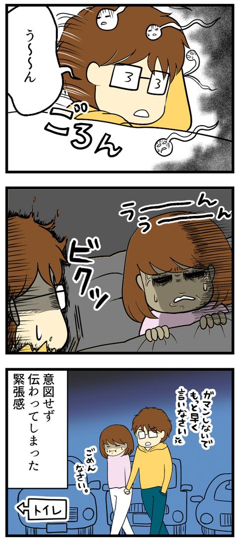 伝わる緊張感_3