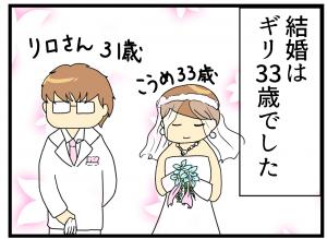結婚はこうめ33歳、夫のリロさんが30歳の頃でした width=