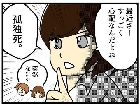 アラフォー女たちの不安_2