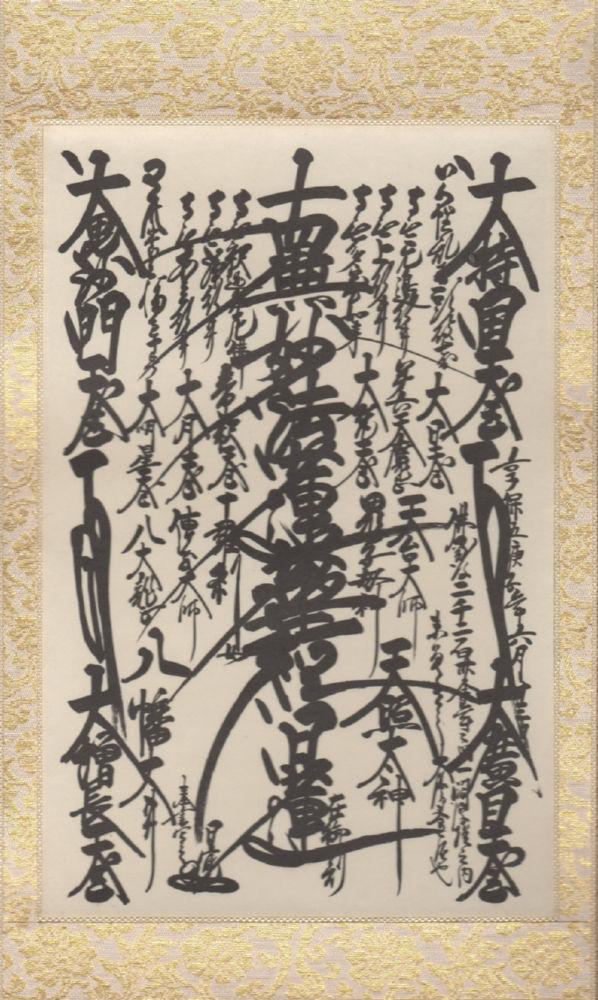 日蓮門下教学歴史考究  創価学会の曼陀羅に功徳はあるのか。