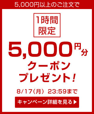 glam5000yen_coupon