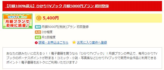 hikaritvbook5400