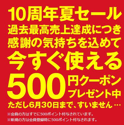 zozotown500