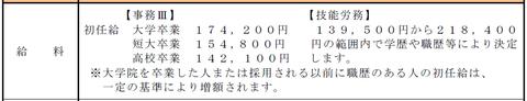 isezaki-shi-kyuryou
