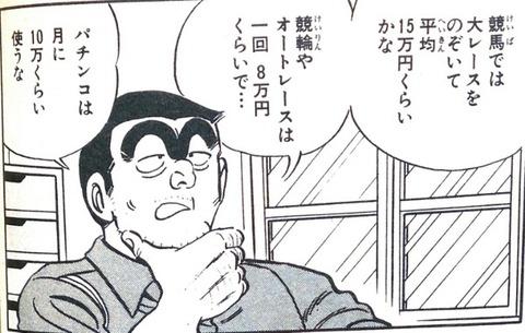 あの両津勘吉が公務員試験に受かってる事実