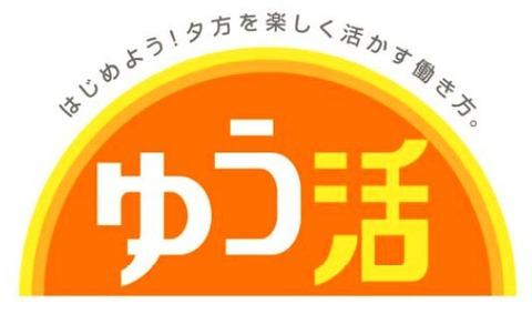yu-ka-tsu-da-kore-hari-