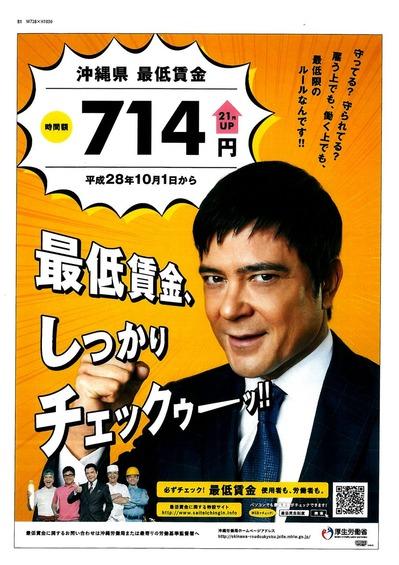 okinananana721