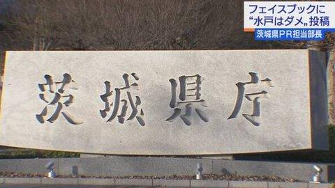 茨城県職員「水戸はダメ。死ね」