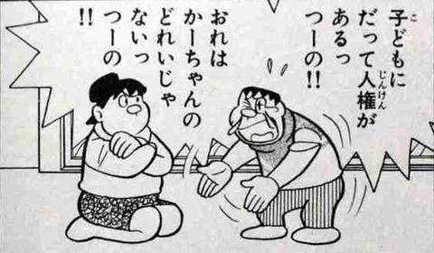 jinken-of-dorei-koumu
