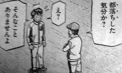 miyako-no-ko-ochi