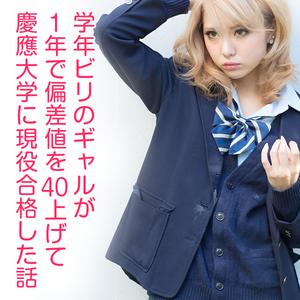 birigyaru-40de