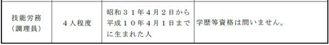 isezaki-shi-saiyou