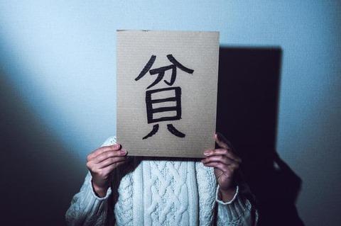 渋谷で公務員やってるけど貧乏過ぎて泣けてくる