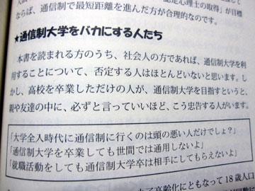 tu-shin-ha-bakada-ro-u