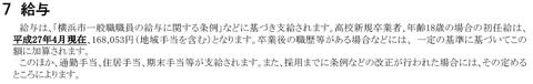 yokohama-gengyou-3