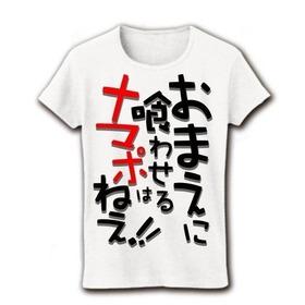 kuzu-no-namapo