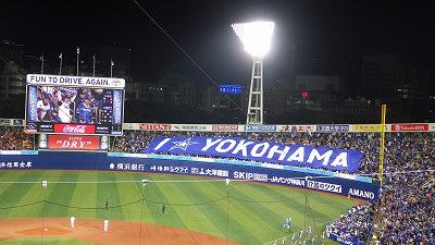 yokohame-by
