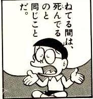 nemunemu-shinjuu