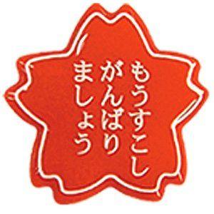 mo-sukoshi-gj