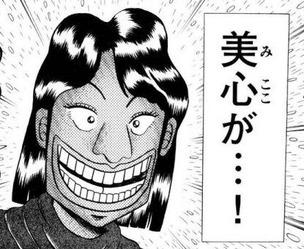 mikoko-bo