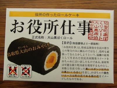 oyakusyo-shigon,