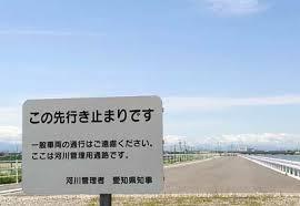 ikido-mari-dayo