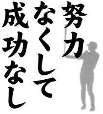 do-kugaku-doryoku
