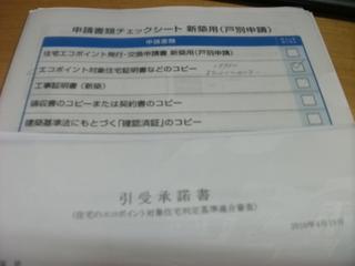 20100419 015
