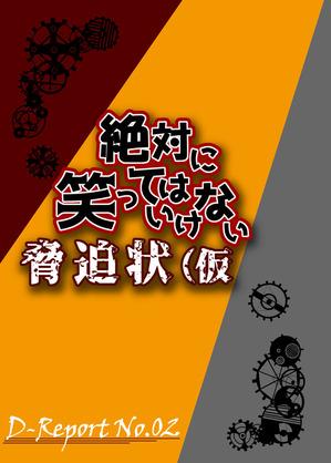 表紙_mihon3
