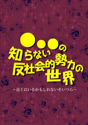 hyoushi_mihon